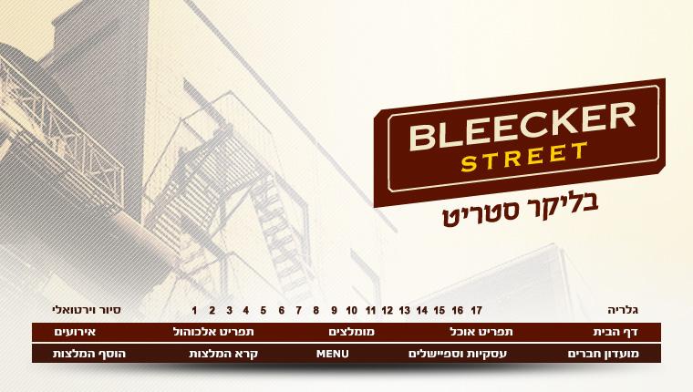 מפואר מסעדת Bleecker Street בליקר סטריט הרצליה - מסעדה בית קפה-מסעדה PQ-57