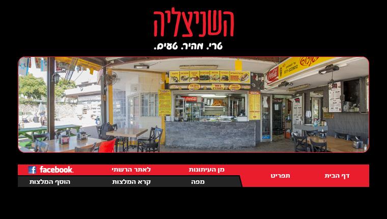 מתוחכם השניצליה קצרין - משלוחים בקצרין | ROL מסעדות - מן העיתונות | ROL BR-98