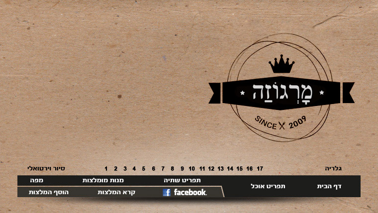 מרגוזה בר‏ Margoza Bar