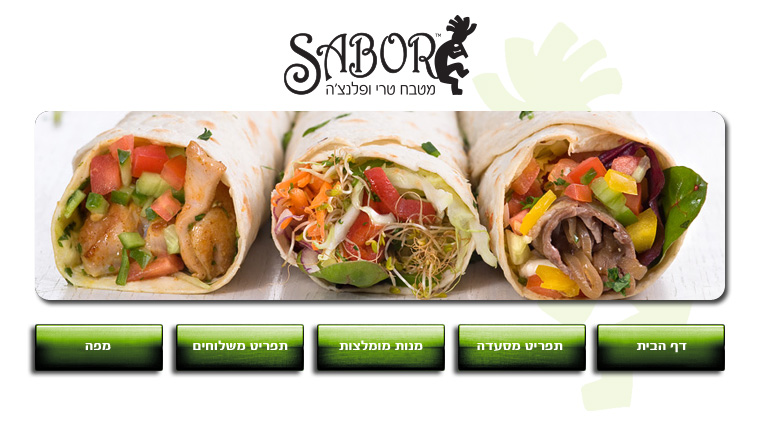 Sabor City Roll סבור סיטי רול