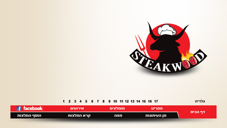 סטייק ווד Steak Wood