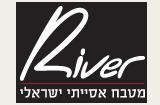 ריבר רמת גן - בסר - מסעדות במרכז