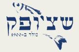 שצ'ופק - מסעדות דגים  בתל אביב