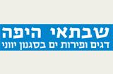 שבתאי היפה - מסעדות דגים  בתל אביב