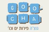 Goocha גוצ'ה דיזינגוף - מסעדות דגים  בתל אביב
