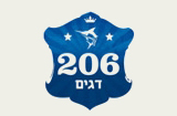 206 דגים - מסעדות דגים  בתל אביב