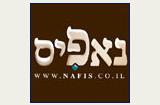 נאפיס באר שבע - מסעדות בבאר שבע