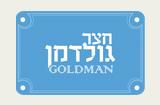 חצר גולדמן - מסעדות דגים