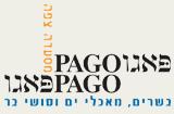 פאגו פאגו - מסעדות דגים