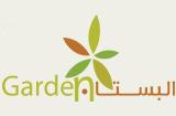 גארדן Garden - מסעדות בצפון