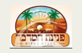 פנינת המדבר - מסעדות בירושלים