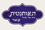 האותנטית - מסעדות בבאר שבע