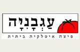 פיצה עגבניה תל האביב - רמת החייל - מסעדות פיצה  בתל אביב