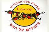 שמש - מסעדות דגים  בתל אביב
