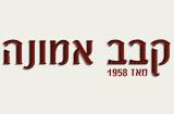 קבב אמונה - מסעדות בבאר שבע