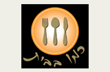 כמו בבית - מסעדות בירושלים