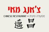 צ'אנג מאי - מסעדות בצפון