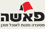 פאשה Pasha - מסעדות בירושלים