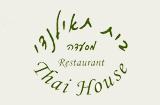 בית תאילנדי - מסעדות במרכז