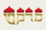 מרקש - מסעדות בירושלים