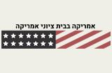 אמריקה america - מסעדות בית קפה  בתל אביב