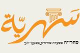 סהרייה Saharia - מסעדות בצפון