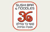 סושי בר נודלס 36 - מסעדות סושי  בתל אביב