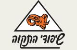 שיפודי התקוה תל אביב - נמל תל אביב - מסעדות במרכז