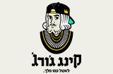 קינג ג'ורג' ירושלים סינמה סיטי - מסעדות בירושלים